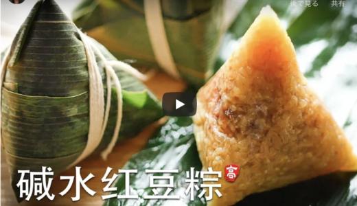 YouTube视频: 粽子的做法,看完才知道原来也挺简单