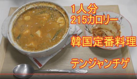 如何做韩国大酱汤 - Youtube视频