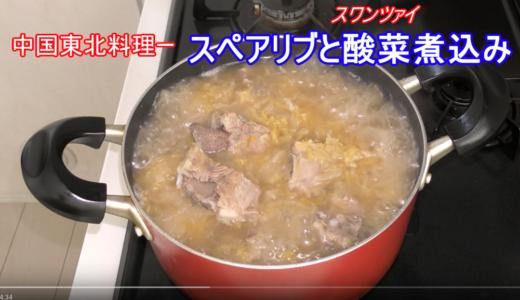 """用新都物产的材料做""""酸菜排骨汤"""""""