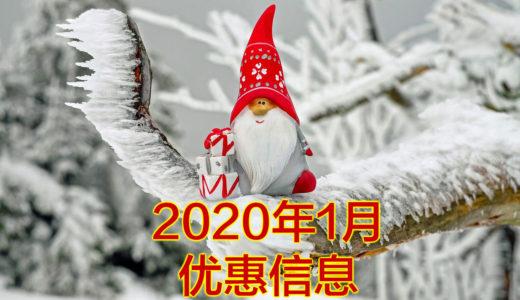 新都物産2020年1月优惠信息