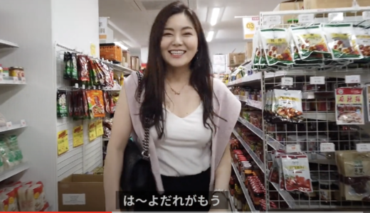 新都物产被Youtuber介绍了~~一起来看看高颜值网红的视频吧!