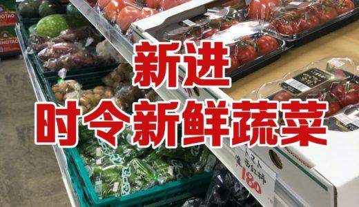 来一波超级新鲜蔬菜水果!蕨店7月11日起帮您实现蔬菜自由!