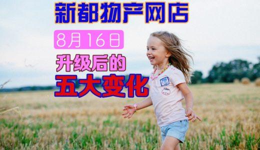 升级后的网店五大变化(8月16日)