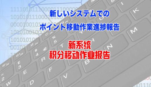 (11月6日更新)积分移动作业进展报告 / ポイント移動作業進捗報告