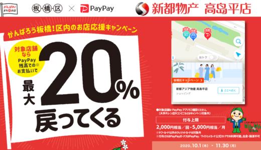 好消息!高岛平店用PayPay支付返20%!  - 截止到11月底为止。(注意: 蕨店不在本活动内)