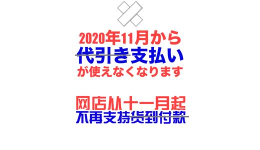 """通知:网店从2020年11月起暂停""""代引き""""(货到付款)服务"""