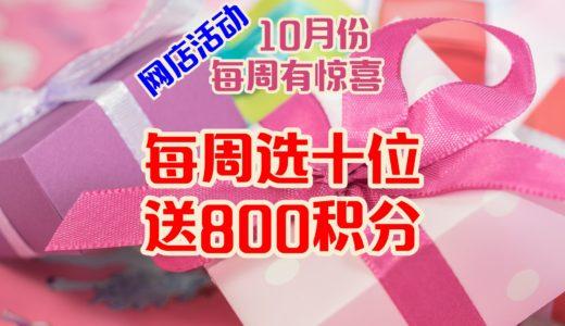 【第三期获奖订单号出炉!】【网店活动】十月份每周抽选10位顾客赠与800积分