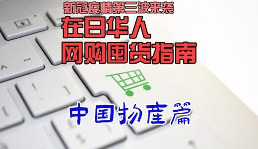 日本第三波疫情中华物产备货指南 - 日本全国包邮网购篇