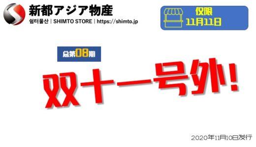 双十一特刊 - 新都アジア物産メルマガジンVol08 – 2020.11.10