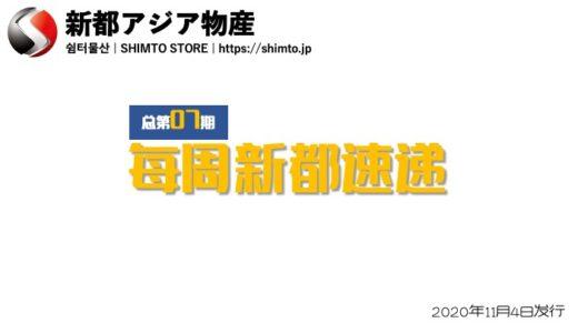 新都アジア物産メルマガジンVol07 - 2020.11.04