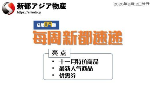 第五回中奖名单 - 新都アジア物産メルマガVol09 - 2020.11.12