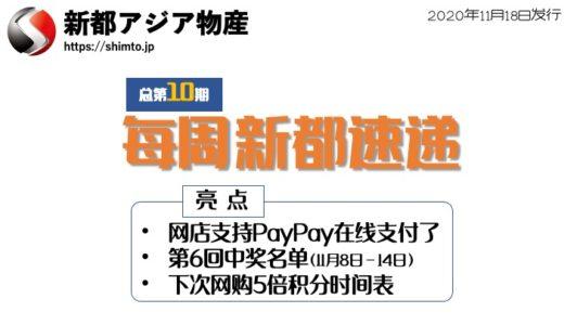 第六回中奖名单 – 新都アジア物産メルマガVol10 – 2020.11.18