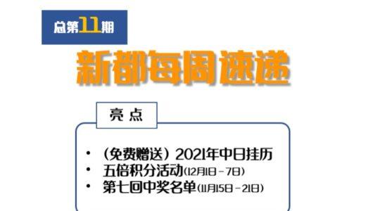 新都物产网店周刊 – メルマガVol11 – 2020.11.25