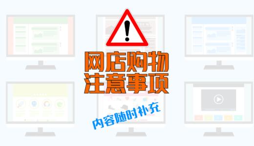 新都物产网店购物注意事项 (2020年11月更新)
