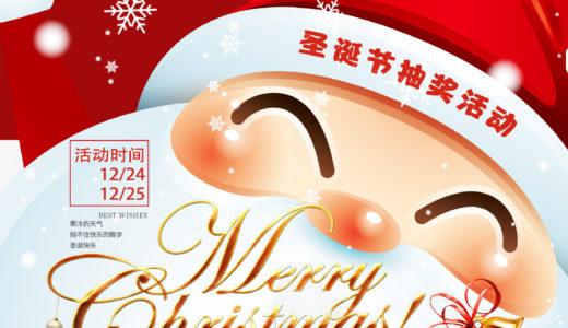 新都物产 蕨店12月24日-25日 圣诞大抽奖 - 6张免费当日往返滑雪旅行票等你拿