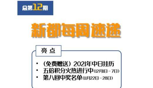 新都物产网店周刊 – メルマガVol12 – 2020.12.02