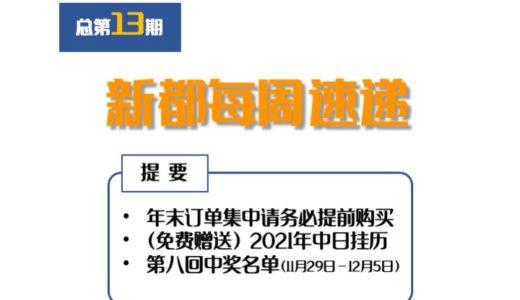 新都物产网店周刊 – メルマガVol13 – 2020.12.09