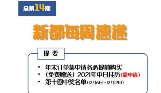 新都物产网店周刊 – メルマガVol14 – 2020.12.16
