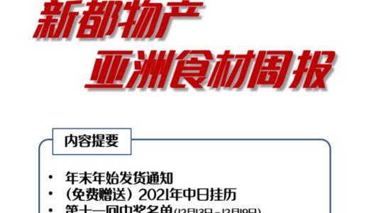新都物产网店周刊 – メルマガVol15 – 2020.12.24