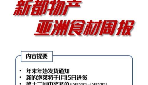 新都物产网店周报 – メルマガVol16 – 2020.12.31