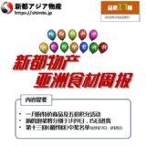 新都物产网店周报 – メルマガVol17 – 2021.01.06