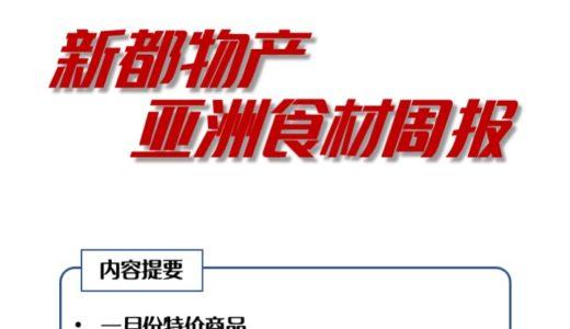 新都物产网店周报 – メルマガVol18 – 2021.01.14