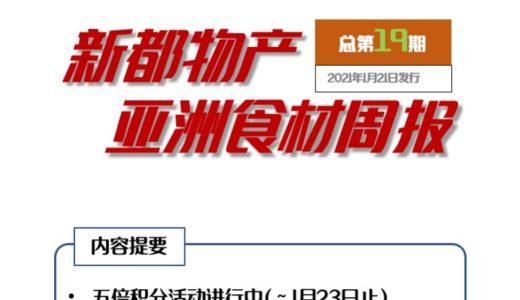 新都物产网店周报 – メルマガvol19 – 2021.01.21