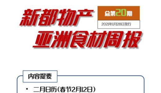 新都物产网店周报 – メルマガvol20 – 2021.01.28