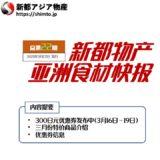 新都物产网店快报 – メルマガvol22 – 2021.03.17