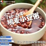 新都物产网店快报-メルマガvol25-2021.04.27