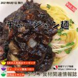 新都物产网店快报-メルマガvol30-2021.06.01