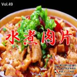新都物产网店快报-メルマガvol49-2021.10.12